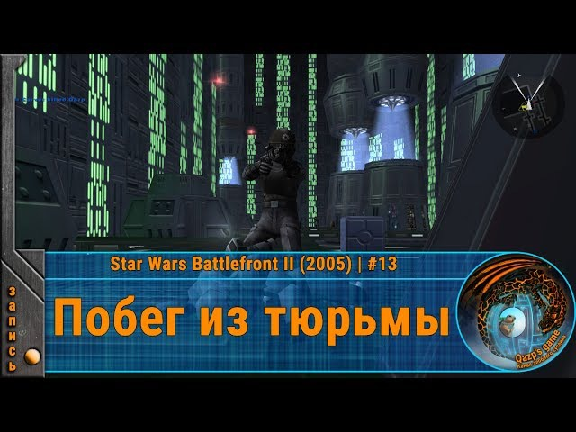 Побег из тюрьмы ◈ Star Wars Battlefront II (2005) | 13