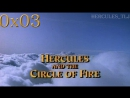 HTLJ, 0x03. Hercules and the Circle of Fire 1994