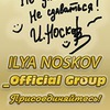 ИЛЬЯ НОСКОВ |Official Group| актер театра и кино
