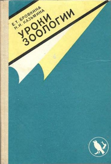 Бровкина Е.Т., Уроки зоологии : Пособие для учителя. - 2-е изд., перераб. - М : Просвещение, 1987