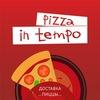 Оренбург Доставка пиццы «In Tempo»