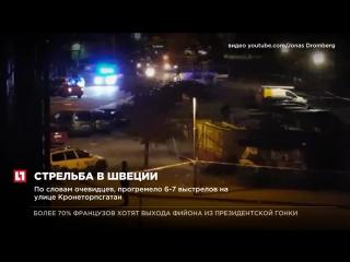 В Швеции в городе Мальме произошла стрельба, двое ранены