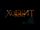 Хоббит Пустошь Смауга The Hobbit The Desolation of Smaug - TrailerHD 2013