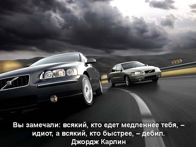 цитаты про автомобили
