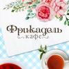 Фрикадель - кафе с традициями