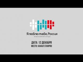 Анонс финала Всероссийского молодежного фестиваля патриотической песни