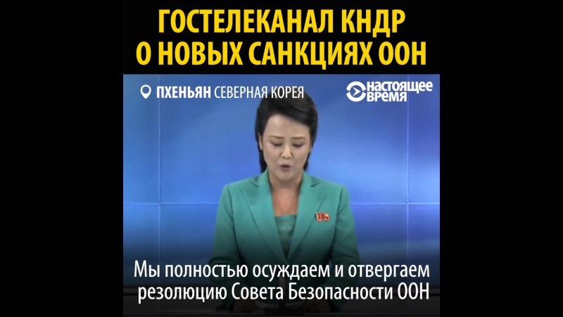 Адказ КНДР на санкцыі