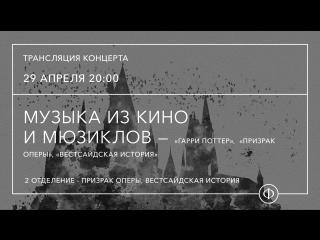 Трансляция концерта | Музыка из кино и мюзиклов. Часть 2