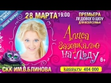 АЛИСА В ЗАЗЕРКАЛЬЕ ЛЕДОВОЕ ШОУ|ОМСК|28.03.2017