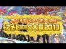 Ame ta-lk! (2013.12.30) - 5HSP Pt.4: AME TA-LK AWARDS 2013 (アメトーーク大賞2013)