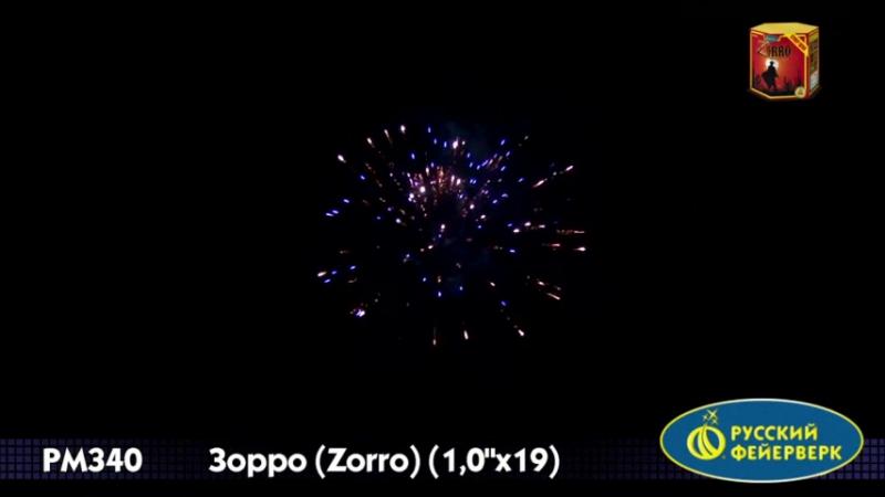Зорро (Zorro) (1х19) (РМ340)