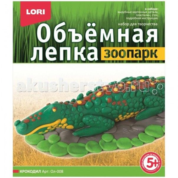 Объемная лепка из пластилина зоопарк - крокодил, Lori