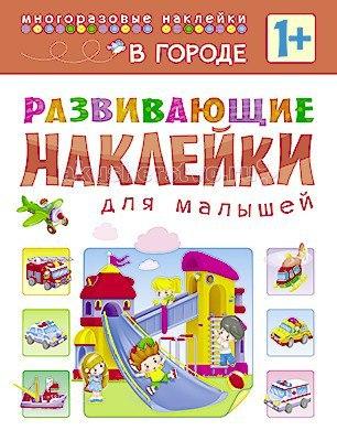 Развивающие наклейки для малышей в городе, Мозаика-Синтез