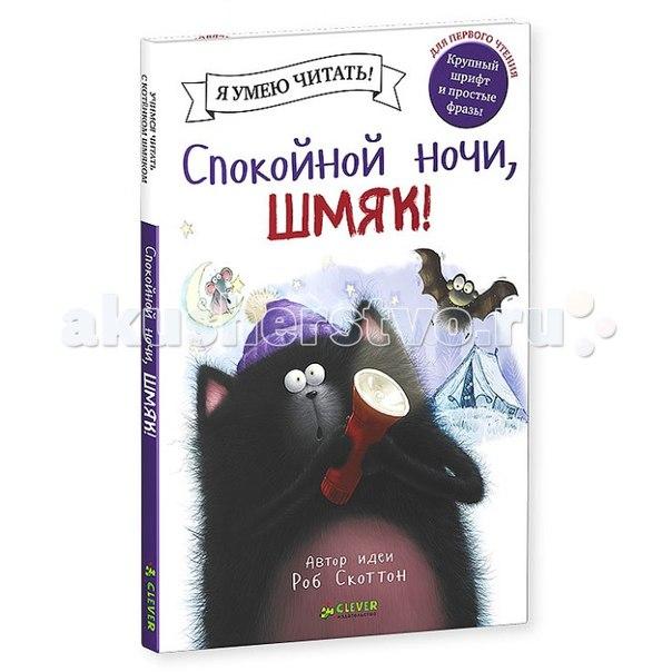Книжка рассказ скоттон р. спокойной ночи, шмяк!, Clever