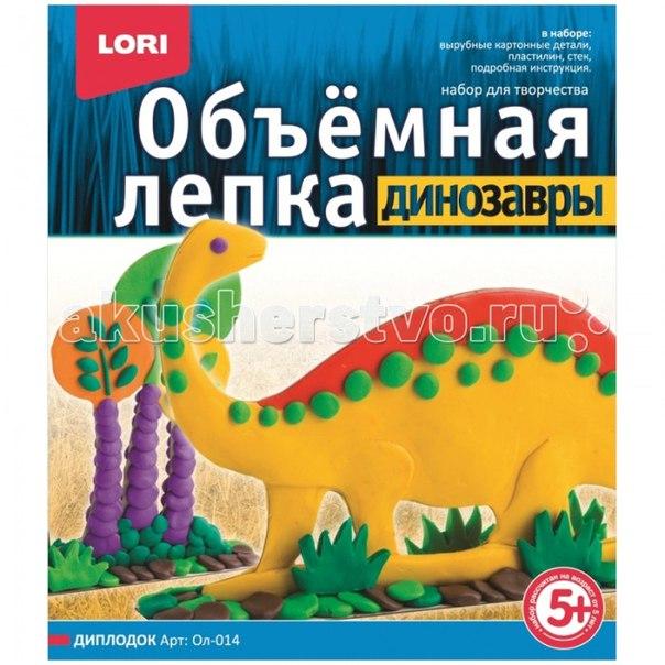 Объемная лепка из пластилина динозавры - диплодок, Lori