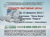 Рекламный блок + анонс Сверхспособности животных (Регион-ТВ, 02.02.2016)