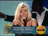 Катерина Голицына Запретная любовь (2008)
