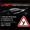 "Автошкола ""АвтоРодео"" Нижний Новгород"