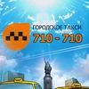 Такси Белгород 710-710 Городское
