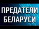 Прозападной псевдооппозицией готовится майдан, гражданская война в Белоруссии