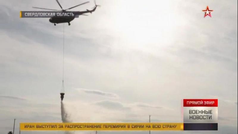 Летчики Ми-8 тушат пожар водяной завесой
