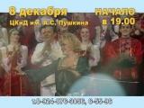 ЕКАТЕРИНА ШАВРИНА в Нерюнгри 8 Декабря