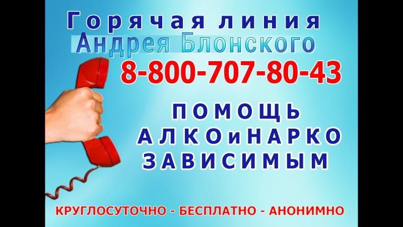 Горячая линия помощи нарко и алко зависимым Тел 88007078043 L Dq5EGp9vc