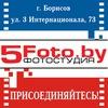 "Фотостудия ""5Фото"" г.Борисов"