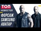 GEEK Новости. «Форсаж» получит спин-офф, а Samsung просчиталась с Galaxy S8