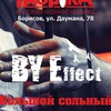 By Effect   31.03   Р.Ц. FABR!KA