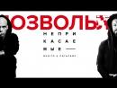 Burito Лигалайз - Неприкасаемые lyric-video