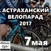 Астраханский Велопарад: 7 мая!