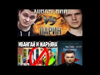 Марьяно Ро и Иван гай, Афоня и Соболев, Хованский и Ларин