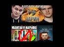 Марьяно Ро и Иван гай Афоня и Соболев Хованский и Ларин