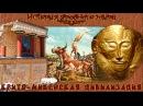 Крито-Микенская цивилизация рус. История древнего мира