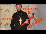 Атеист против батюшки. Претензии к Церкви. Диспут.