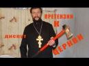Атеист против батюшки Претензии к Церкви Диспут