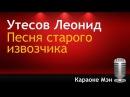 Утесов Леонид - Песня старого извозчика - Караоке Мэн