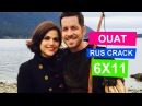 Once Upon a Time OUAT RUS CRACK Tougher Than The Rest 6X11