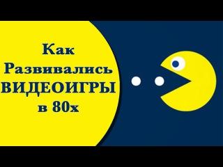 История развития видеоигр / 80 ые