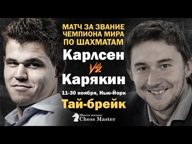 Карлсен Карякин тай брейк матча за звание чемпиона мира Школа шахмат ChessMaster