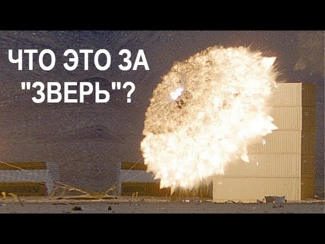 ВАКУУМНАЯ БОМБА: РУССКОЕ ЛЕКАРСТВО ОТ ПЕНТАГОНА | сирия война новости боеприпас ...
