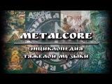 METALCORE  Энциклопедия тяжелой музыки что такое металкор