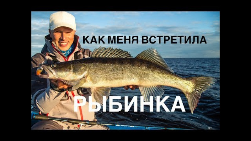 Рыбинка. Где искать судака или две большие разницы: мелкая и крупная