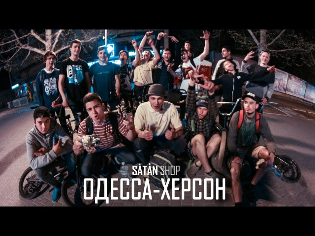 SATAN SHOP - KHERSON TRIP | ODESSA BMX
