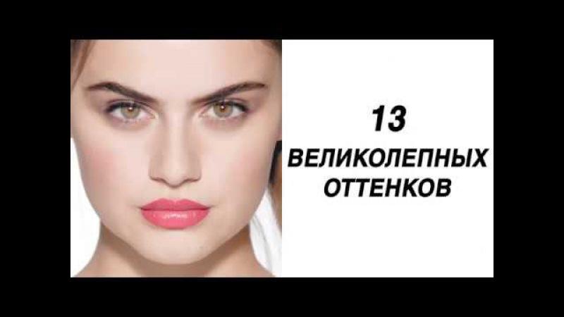 Сияющая гелевая губная помада Mary Kay®