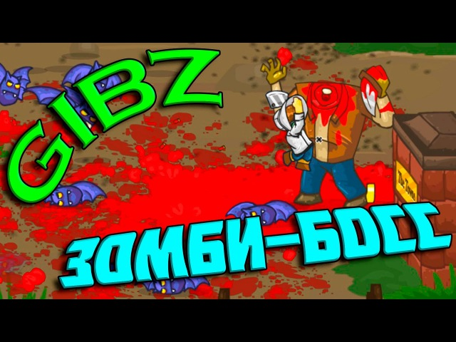 GIBZ - веселая игра про зомби, от которых нужно спасти мир! Убиваем первого Босса