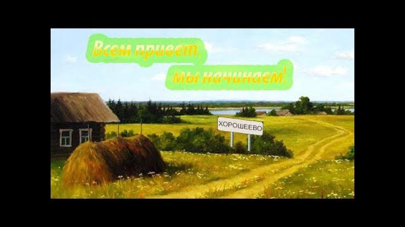 из города в деревню где раньше жили 10.9.8.7.6.5.4.3.2.1 поехали!