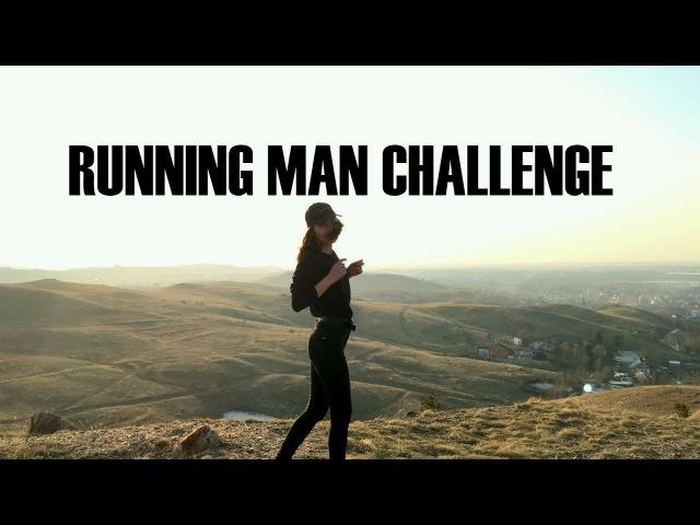 БЕГУЩИЙ ЧЕЛОВЕК ЧЕЛЛЕНДЖ || RUNNING MAN CHALLENGE | Semnelle