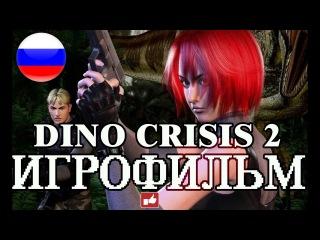ИГРОФИЛЬМ Dino Crisis 2(все катсцены на русском)прохождение без комментариев